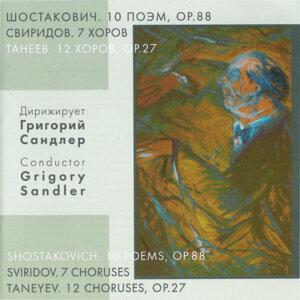 Григорий Сандлер 歌手頭像