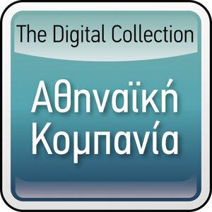 Athinaiki Kompania