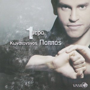 Konstantinos Pappas 歌手頭像