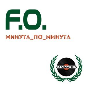 F.O. 歌手頭像