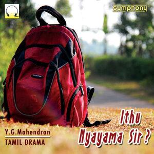 Y. G. Mahendran 歌手頭像