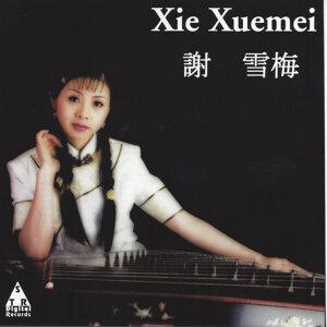 Xie Xuemei 歌手頭像