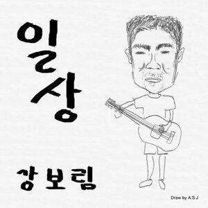 Kang Bo Rim 歌手頭像