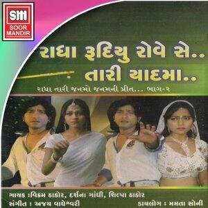 Vikram Thakor, Darshana Gandhi, Shilpa Thakor 歌手頭像