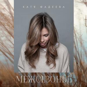 Катя Фадеева 歌手頭像