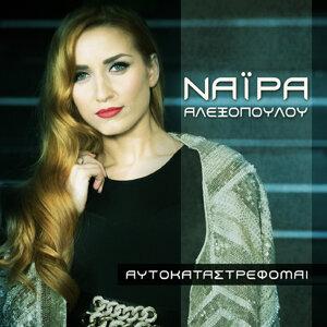 Νάιρα Αλεξοπούλου 歌手頭像