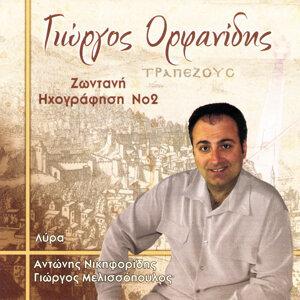Γιώργος Ορφανίδης 歌手頭像