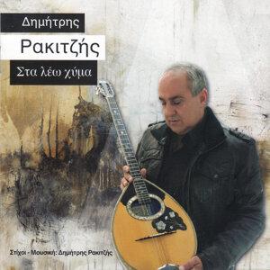 Dimitris Rakitzis 歌手頭像