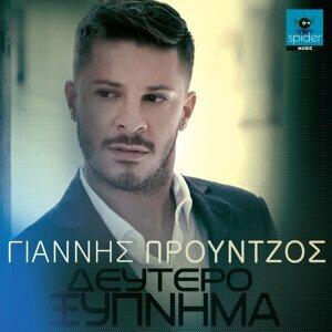 Giannis Prountzos 歌手頭像