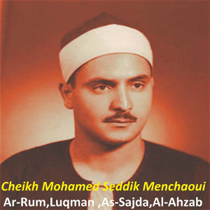Cheikh Mohamed Seddik Menchaoui 歌手頭像
