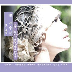 黃錦雯 (Fiona Huang) 歌手頭像