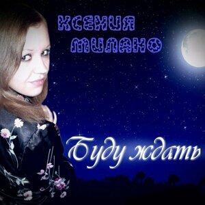 Ксения Милано 歌手頭像