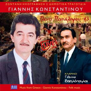 Γιάννης Κωνσταντίνου 歌手頭像