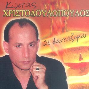 Κώστας Χριστοδουλόπουλος 歌手頭像