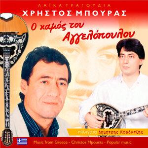 Χρήστος Μπούρας 歌手頭像