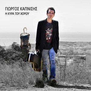 Giorgos Kapnisis 歌手頭像
