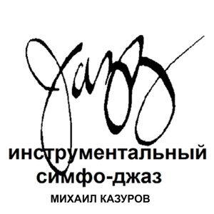 Михаил Казуров 歌手頭像