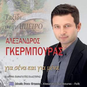 Αλέξανδρος Γκέρμπουρας 歌手頭像