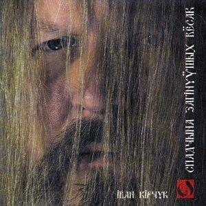 Ivan Kirchuk 歌手頭像