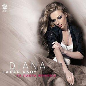 Diana Zahariadou 歌手頭像
