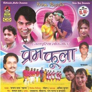 Chandan Das 歌手頭像
