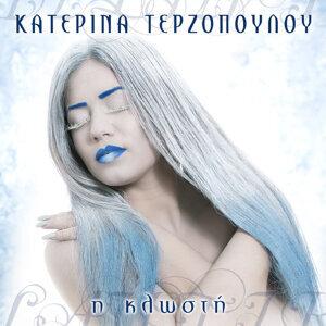 Κατερίνα Τερζοπούλου 歌手頭像