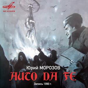 Юрий Морозов 歌手頭像