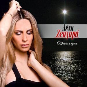 Lena Zevgara 歌手頭像