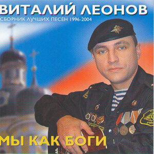 Виталий Леонов 歌手頭像