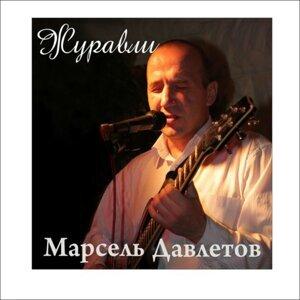 Марсель Давлетов 歌手頭像