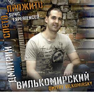 Дмитрий Вилькомирский 歌手頭像