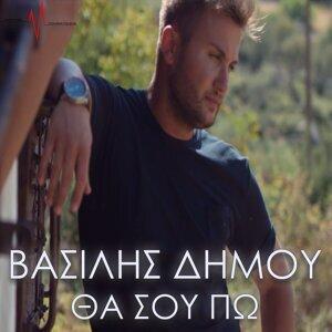 Vasilis Dimou 歌手頭像
