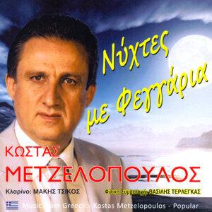 Κώστας Μετζελόπουλος 歌手頭像
