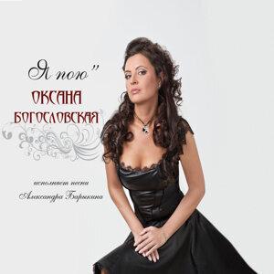 Оксана Богословская 歌手頭像