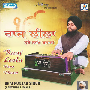 Bhai Punjab Singh Kartarpur Sahib 歌手頭像