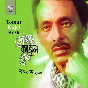 Boshir Ahmed 歌手頭像