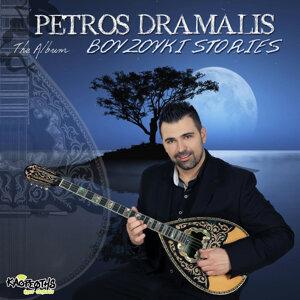 Petros Dramalis 歌手頭像