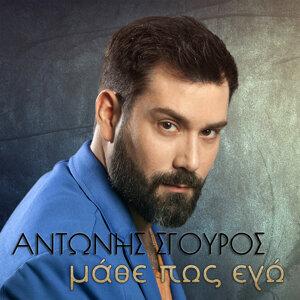 Antonis Sgouros 歌手頭像