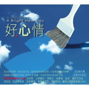 A Bright New Day (好。心情) 歌手頭像