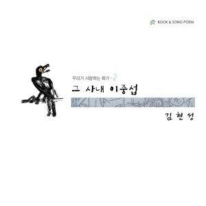 KIM Hyonseong (김현성) 歌手頭像