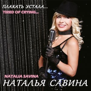 Наталья Савина 歌手頭像