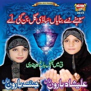 Alisha Haroon Khan, Jannat Haroon Khan 歌手頭像
