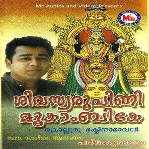 Padmakumar 歌手頭像