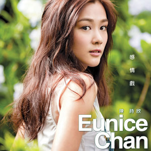 陳詩欣 (Eunice Chan) 歌手頭像