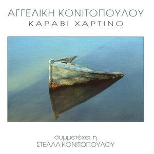 Ageliki Konitopoulou 歌手頭像