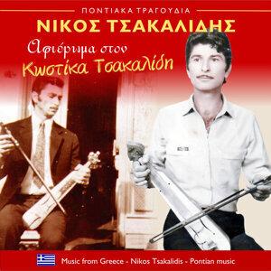 Νίκος Τσακαλίδης 歌手頭像