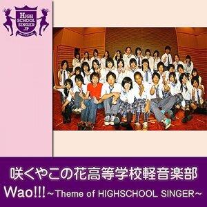 咲くやこの花高等学校 軽音楽部 歌手頭像