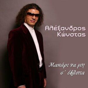 Alexandros Konstas 歌手頭像