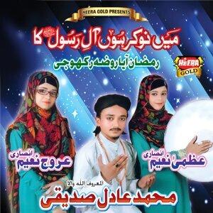 Urooj Naeem, Uzma Naeem, Muhammad Adil Siddiqui 歌手頭像