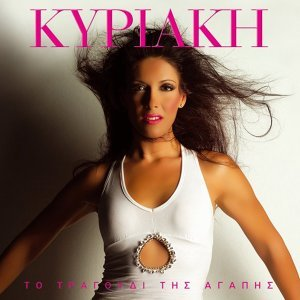 Kyriaki 歌手頭像